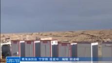 青海油田尖北新区累计生产天然气突破1亿方