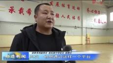 """祁连县第六届""""园丁杯""""篮球赛开赛"""