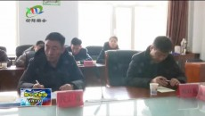 格尔木市政府党组召开2018年度民主生活情况通报会