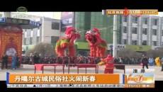丹噶尔古城民俗社火闹新春