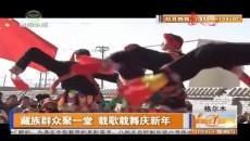 藏族群众聚一堂 载歌载舞庆新年