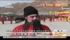 民俗社火闹新春 文化惠民年味浓