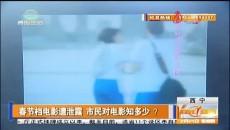 春节档电影遭泄露 市民对电影知多少?
