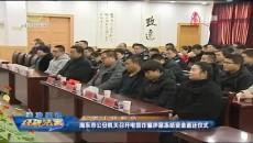 海东市公安机关召开电信诈骗涉案冻结资金返还仪式