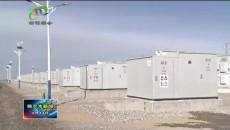 国内最大的电源侧集中式化学储能电站在格尔木并网投产