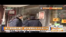 禁止燃放烟花爆竹 城市管理执法大队在行动
