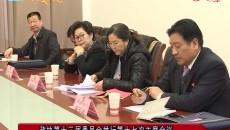 政协第十三届委员会举行第十七次主席会议