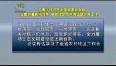 王勇主持召开市委常委会会议安排部署机构改革 脱贫攻坚成果提升等工作
