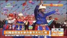 化隆县塔加乡举办春节文化汇演
