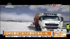 玉树交警部门全力抗雪救灾奋战一线