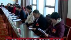 海南州十四届人大五次会议举行主席团第一次会议