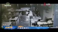 火锅店里的贼影