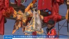 格尔木 :正月里来闹新春 高抬社火喜盈门