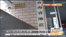 青海海西州德令哈市发生4.5级地震