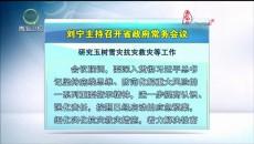 刘宁主持召开省政府常务会议