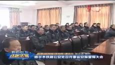 格尔木铁路公安处召开春运安保誓师大会