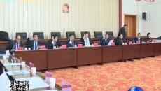 海南州十四届人大五次会议举行主席团第三次会议