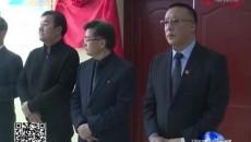 海南州文体旅游广电局正式挂牌成立