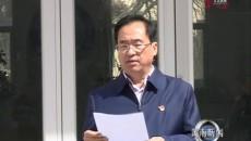 黄南州卫健委举行揭牌仪式