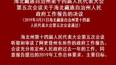 海北藏族自治州第十四届人民代表大会第五?#20301;?#35758;胜利闭幕