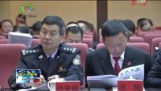 州委政法工作视频会议召开