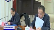 果洛州教育系统召开安全维稳党建思政暨党风廉政工作会议