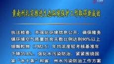 黄南州扎实推进生态环境保护工作取得新成效