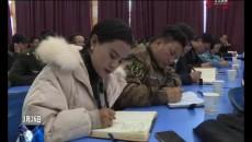 杂多县召开2019年度党的建设暨部门群团工作会议