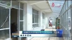 海南:精准脱贫出实招 见实效