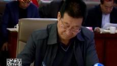 张文魁主持召开十三届海南州委第65次常委会议暨州委全面深化改革委员会第一?#20301;?#35758;
