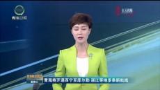 青海将开通西宁至库尔勒 湛江等地多条新航线