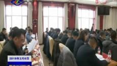 果洛州召开州委政法工作会议