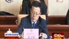 中国人民政治协商会议第十三届果洛州委员会第四?#20301;?#35758;在大武隆重开幕