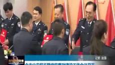 海东市公安局长暨党风廉政建设工作会议召开