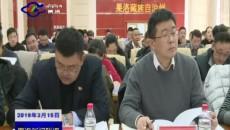 果洛州召开上海市对口支援果洛州项目工作安排布置会
