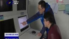 果洛电视台节目实现电信IPTV网络播出