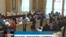 海东市召开《政府工作报告》征求意见会