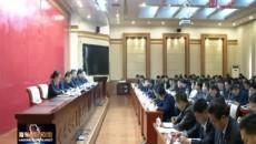 海东市委召开政法工作会议