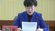 同德县委召开十五届六次全体会议