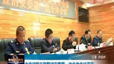 海东市消防工作暨消安委第一次全体会议召开