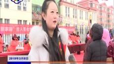 """果洛州开展丰?#27426;?#24425;的活动庆祝""""三八""""国际劳动妇女节"""