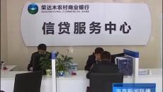 加强银行业金融机构合作 助力海西经济发展