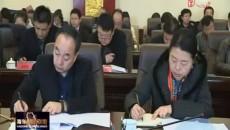海东市工业和信息化暨国有资产监督管理工作会议召开