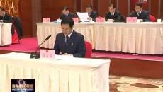 海东市二届人大常委会召开第十八次会议