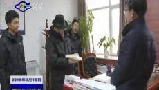 果洛新闻联播 20190315