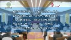 绿色有机农畜产品示范省建设动员部署会召开 刘宁提出工作要求