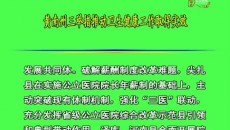 黄南州三举措推动卫生健康工作取得实效