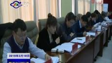 武玉嶂主持召开十二届果洛州委常委会第三十五次(扩大)会议