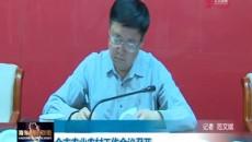海东市农业农村工作会议召开