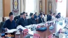 海东市政府召开第42次常务会议